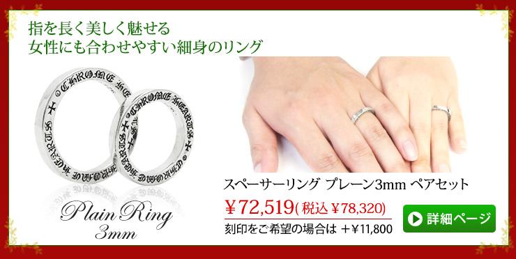 指を美しく魅せる女性にも合わせやすい細身のクロムハーツスペーサーリングプレーン3mmのペアリングセットの商品ページへ