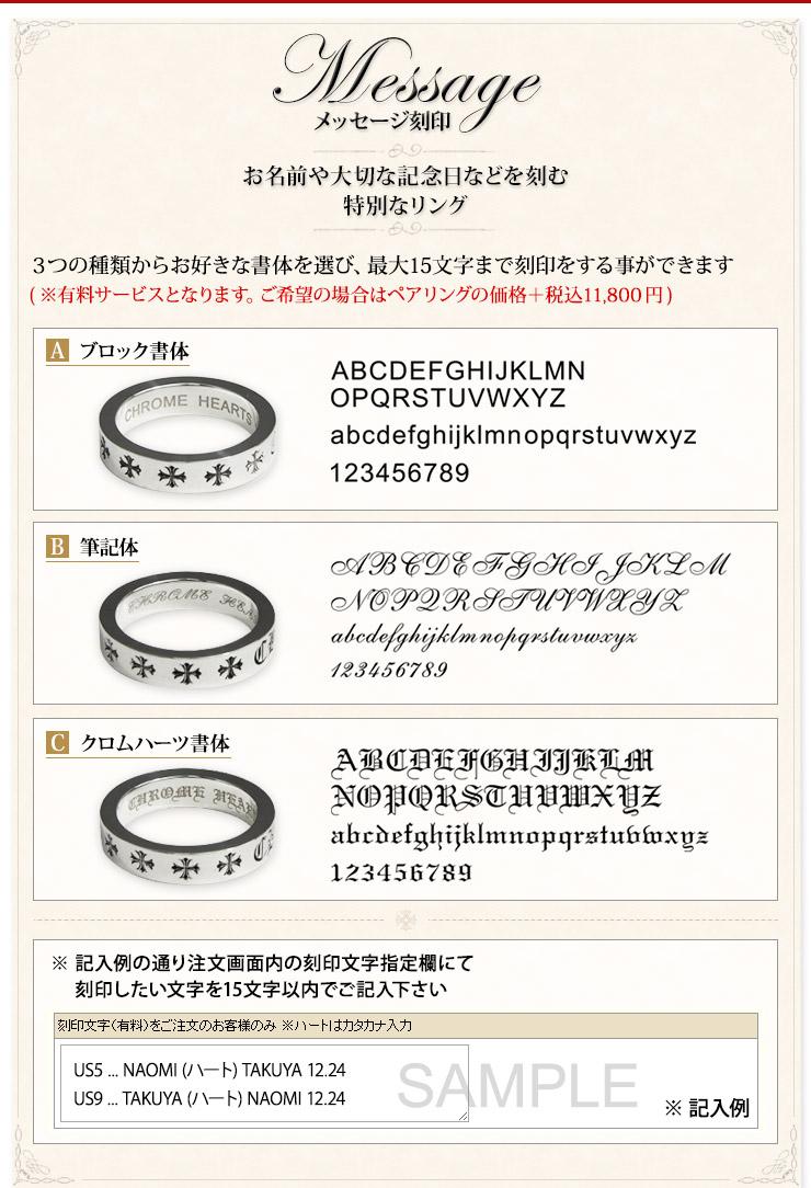 お名前や大切な記念日を指輪に刻むメッセージ刻印サービス受付中