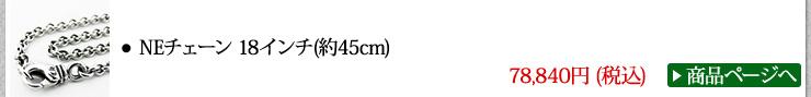 クロムハーツ Chrome Hearts 秋口のスタイル 2017 ネックレス NEチェーン 18インチ