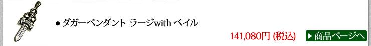 クロムハーツ Chrome Hearts 秋口のスタイル 2017 ダガーペンダントラージ with ベイル