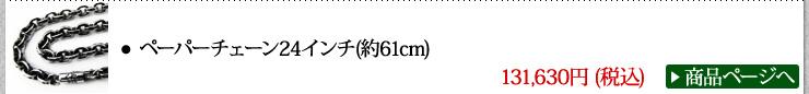 クロムハーツ Chrome Hearts 秋口のスタイル 2017 ネックレス ペーパーチェーンネックレス24インチ