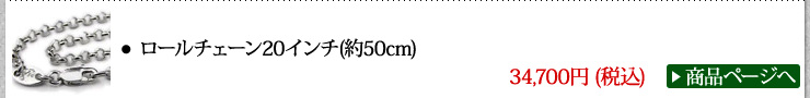 クロムハーツ Chrome Hearts 秋口のスタイル 2017 ネックレス ロールチェーン20インチ