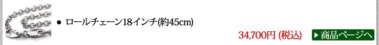 クロムハーツ Chrome Hearts 秋口のスタイル 2017 ネックレス ロールチェーン18インチ
