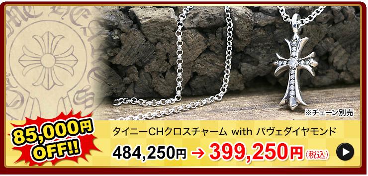 タイニーCHクロスチャーム with パヴェダイヤモンド 399,250円