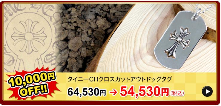 タイニーCHクロスカットアウトドッグタグ 54,530円