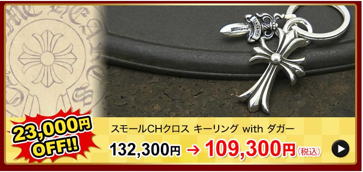 スモールCHクロス キーリング with ダガー 109,300円