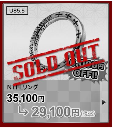 NTFLリング US5.5 29,100円