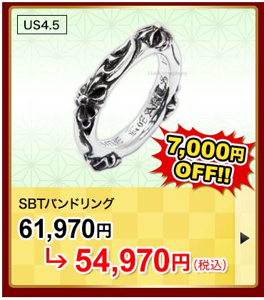SBTバンドリング US4.5/9.0 54,970円