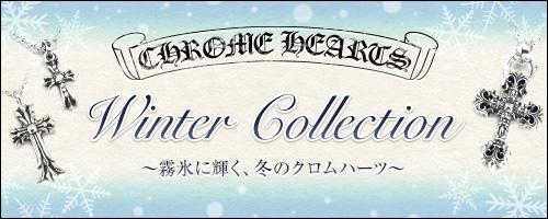 Winter Collection 霧氷に輝く冬のクロムハーツ