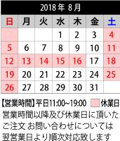 クロムハーツ通販専門店ブラックシンフォニーの営業日カレンダー