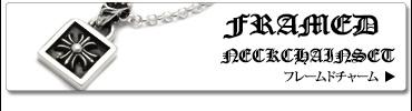 クロムハーツネックレスセット フレームドチャーム&ネックチェーン20インチセット