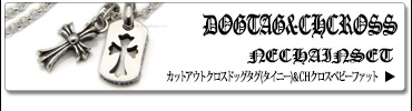 クロムハーツネックレスセット カットアウトクロスドッグタグ(タイニー)&CHクロスベビーファットチャーム&ネックチェーン20インチセット