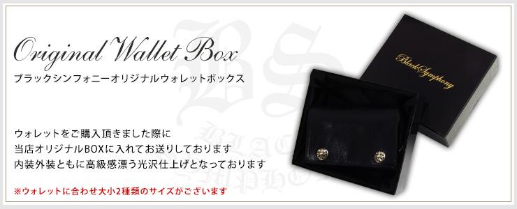 クロムハーツ ウォレット(財布)用の箱