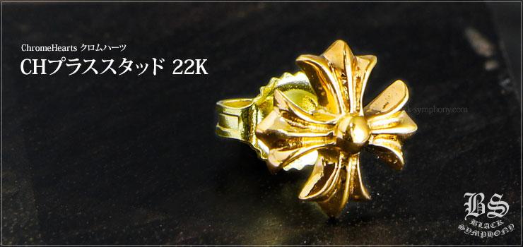 クロムハーツ CHプラススタッド 22K(ピアス)