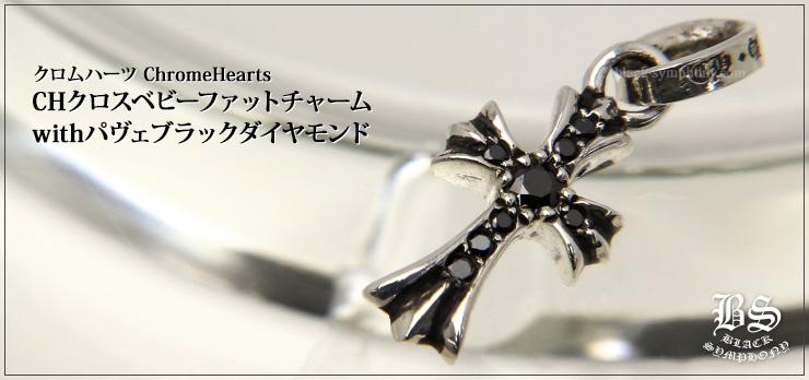 クロムハーツ Chrome Hearts CHクロスベビーファットチャームwithパヴェブラックダイヤモンド 写真付き商品レビュー クロムハーツ通販専門店ブラックシンフォニー