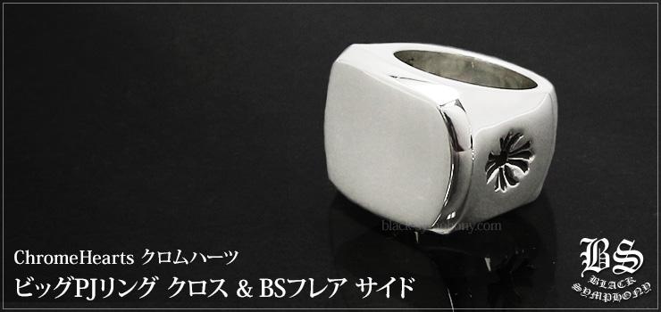 クロムハーツ Chrome Hearts K&Tリング 写真付き商品レビュー クロムハーツ通販専門店ブラックシンフォニー