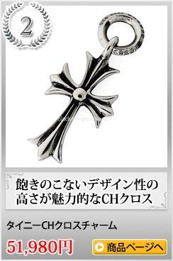 クロムハーツのチャーム・ネックレスおすすめランキング 二位 クロムハーツ CHクロスベビーファットチャームwith パヴェダイヤモンドの商品ページへ