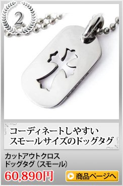 クロムハーツのドッグタグ おすすめランキング 二位 【カットアウトクロスドッグタグ(スモール)】