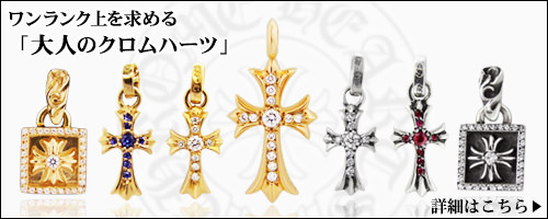 �����ϡ��� Chrome Hearts ������ɡ����奨�꡼�ý�