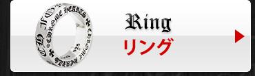 人気のクロムハーツの指輪。