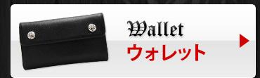 クロムハーツの財布・ウォレット・小銭入れ一覧へ