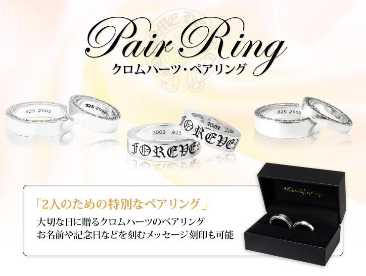 クロムハーツのペアリング特集。2人のための特別な指輪にお名前や記念日などを刻むメッセージ刻印も可能です