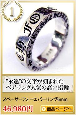 クロムハーツのリング(指輪)おすすめランキング 1位 【スペーサーフォーエバーリング6mm】