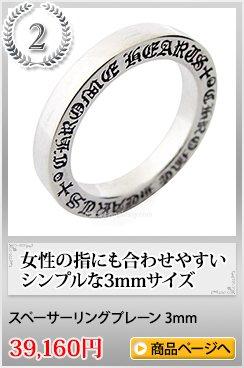 クロムハーツのリング(指輪)おすすめランキング 2位 【スペーサーリングプレーン 3mm】