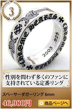 クロムハーツのリング(指輪)おすすめランキング 3位 【スペーサーリングプレーン 6mm】