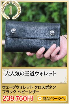 不動の人気を誇る定番クロムハーツ財布(ウォレット) ウェーブウォレットクロスボタンブラックヘビーレザーの商品ページへ