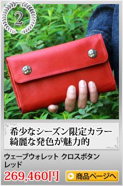男女共に使いやすい長財布。マチが広く収納力も抜群なクロムハーツ ジュディウォレット クロスボタン ブラックヘビーレザーの商品ページへ