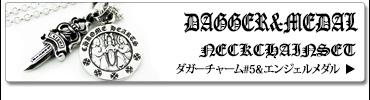 クロムハーツネックレスセット ダガーチャーム#5 & ネックチェーン20インチ & エンジェルメダルチャーム
