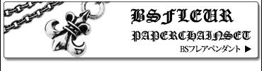 クロムハーツネックレスセット BSフレアペンダントwithベイル&ペーパーチェーンネックレス20インチセット