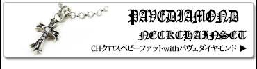 クロムハーツネックレスセット CHクロスベビーファットチャームwith パヴェダイヤモンド&ネックチェーン20インチセット