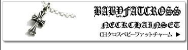 クロムハーツネックレスセット CHクロスベビーファットチャーム&ネックチェーン20インチセット