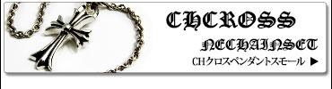クロムハーツネックレスセット CHクロスペンダント スモール with ベイル&NEチェーン20インチセット