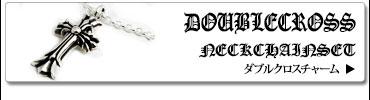 クロムハーツネックレスセット ダブルCHクロスチャーム & ネックチェーン20インチ セット