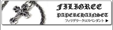 クロムハーツネックレスセット フィリグリークロス ペンダントXS with ベイル&ペーパーチェーン20インチセット
