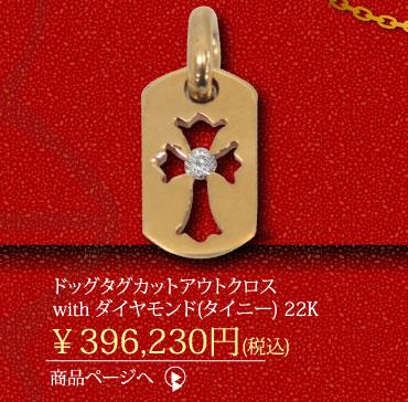 クロムハーツ ドッグタグ カットアウトクロスwith ダイヤモンド(タイニー) 22K