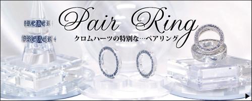 クロムハーツ ペアリング・婚約指輪